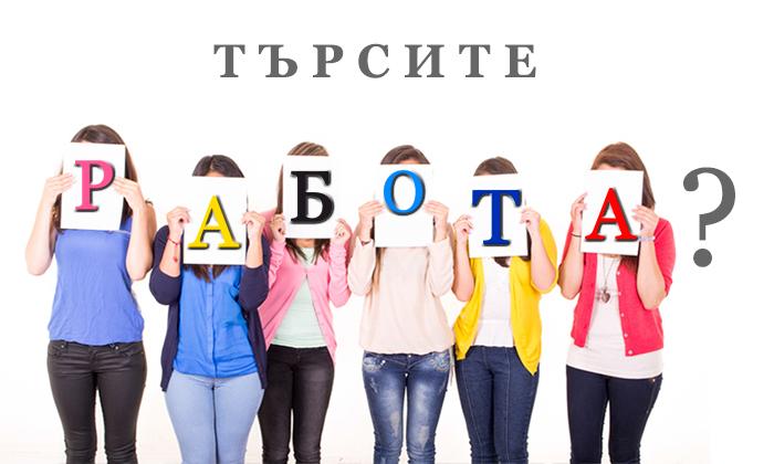 apply_for_job_at_domashen_pomoshtnik