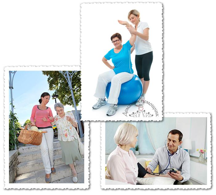 домашен помощник, domashen pomoshtnik, гледане на възрастни хора Плевен, Плевен, услуги за гледане на възрастни хора, домашен иконом Плевен, домашен иконом